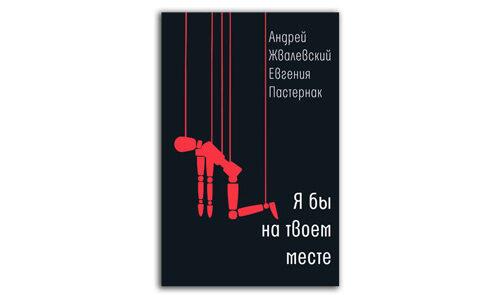 Я-бы-на-твоем-месте-Жвалевский-Пастернак-обложка-книги