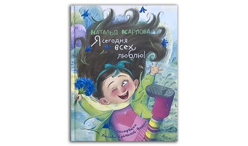 Я-сегодня-всех-люблю-Книга-со-стихами-Натальи-Карповой