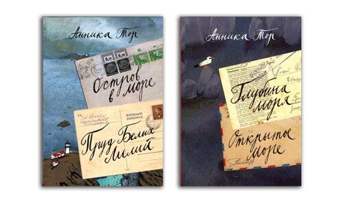 Анника-Тор-Остров-в-море-Пруд-белых-лилий-Глубина-моря-Открытое-море-книги