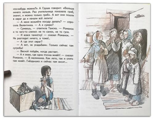 Девочка-из-города-Любовь-Воронкова-Иллюстрация-из-книги