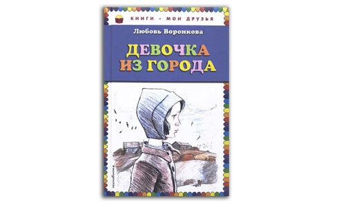Девочка-из-города-обложка-книги