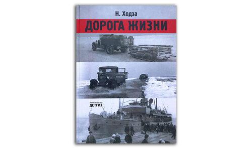 Книга-для дете-о-блокаде-Ленинграда-Дорога-жизни