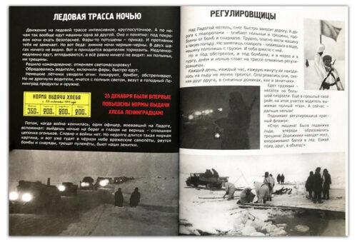 Дорога-жизни-книга-про-блокадный-Ленинград-иллюстрация