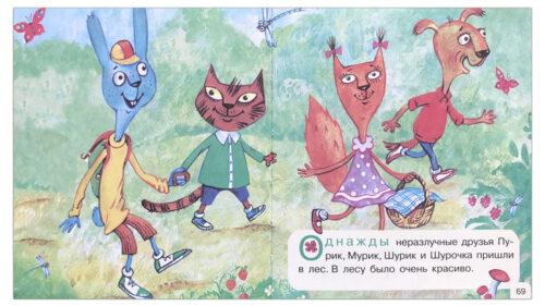Книга Остера с загадками для детей
