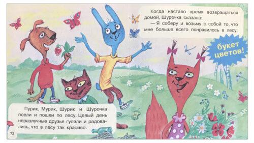 Книга с загадками для детей
