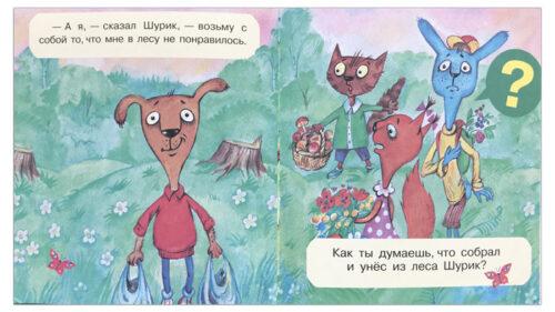 Лесная-поляна-загадка-для-детей