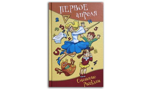 Первое-апреля-Книга-смешных-рассказов