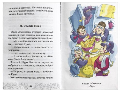 Первое-апреля-Книга-смешных-рассказов-иллюстрация