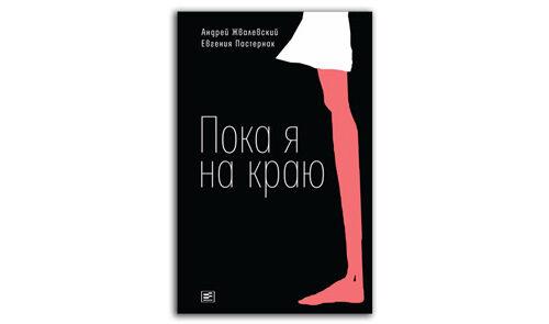 Пока-я-на-краю-Книга-про-подростковый-суицид-обложка