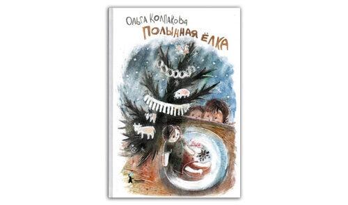 Полынная-елка-Ольга-Колпакова-обложка-книги