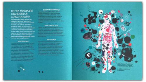 Тайная-война-микробов-иллюстрация