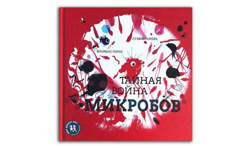 Тайная-война-микробов-обложка-книги