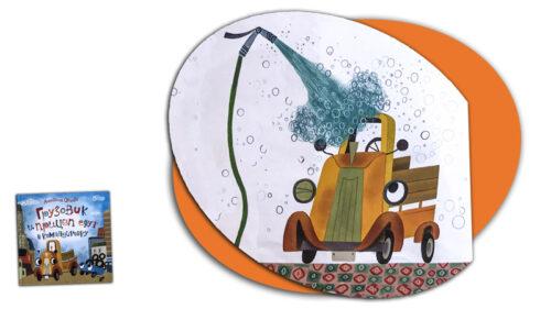 Книга про машинки для детей Грузовик и прицеп