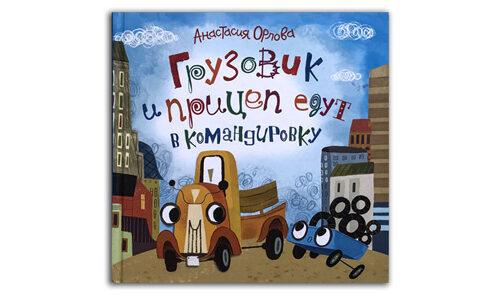 Книга про машинки для малышей Грузовик и прицеп