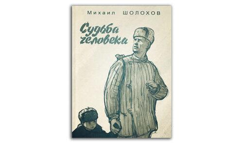 Михаил-Шолохов-Судьба-человека-Книга