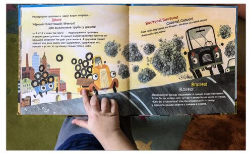 Книга про машинки для малышей