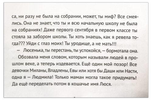 Ремонт-Светлана-Потапова-отрывок-из-книги