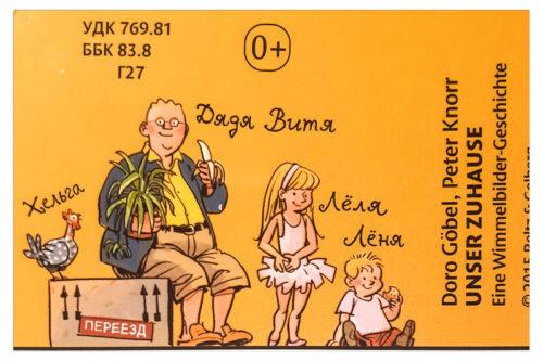 Виммельбух Соседи иллюстрация