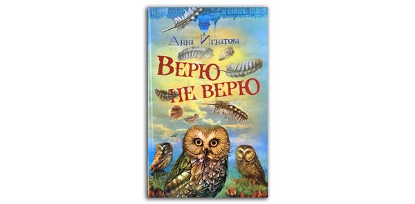 Верю-не-верю-Анна-Игнатова-книга-о-вранье