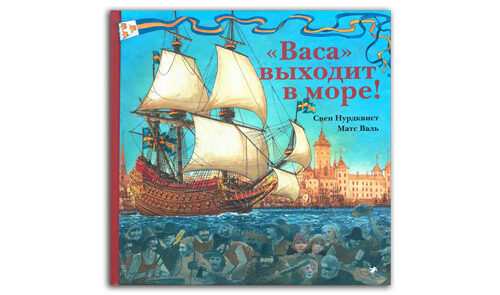 Васа-выходит-в-море-обложка-книги