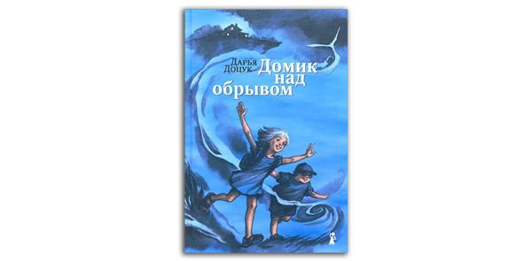 Домик-над-обрывом-Книга-обложка