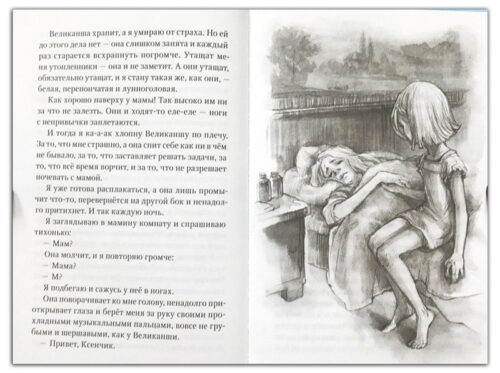 Домик-над-обрывом.-Книга-про-смерть