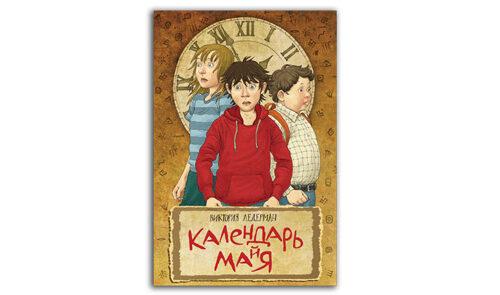Календарь-Майя-Виктория-Ледерман-обложка-книги