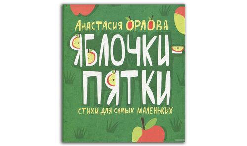 Яблочки-пятки-Анастасия-Орлова-стихи для самых маленьких. Обложка книги