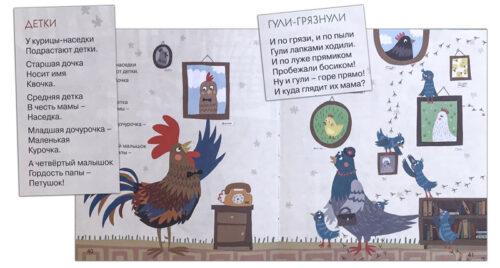 Яблочки-пятки иллюстрации из книги