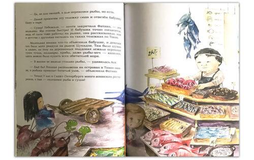 """География для детей 5-6 лет книга """"Аста-ураган"""""""