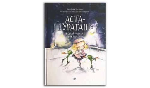 Аста-Ураган-Географические-приключения-обложка-книги