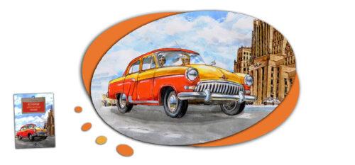 Легендарные-автомобили-России-книга