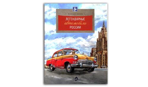 Легендарные-автомобили-России-обложка-книги