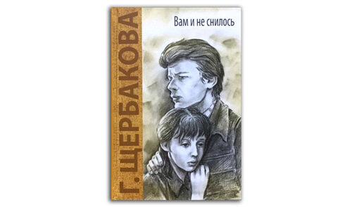 Вам-и-не-снилосб-Галина-Щербакова-обложка-книги