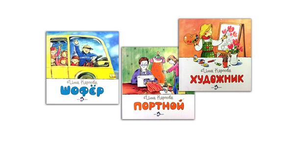 Детские-книги-про-профессии-серия-кем-быть