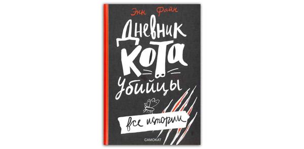 Дневник кота-убийцы. Все истории Энн Файн