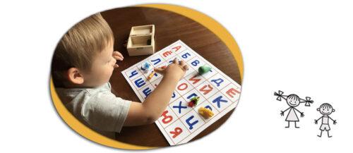 Учим буквы: Весёлые игры для детей 3-5 лет