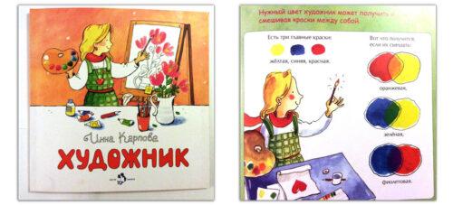 Книга-про-профессию-художник
