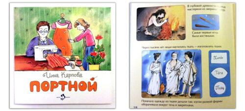 Детская-Книга-про-профессию-портной