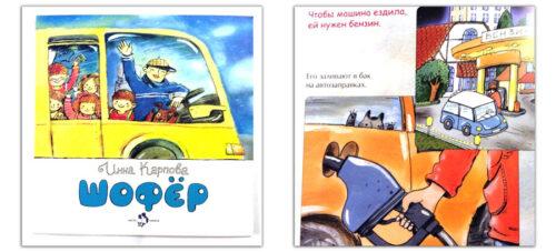 Книга-про-профессию-шофер