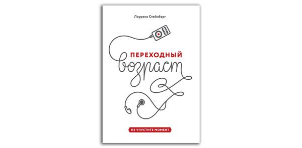 Переходной-возраст-Не-упустите-момент-обложка-книги