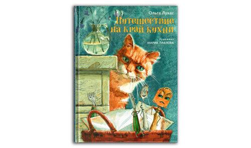 Путешествие-на-край-кухни-Ольга-Лукас-обложка-книги