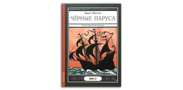 Житков-Черные-паруса-обложка-книги