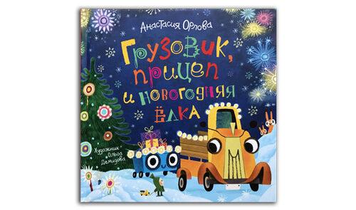 Грузовик-прицеп-и-новогодняя-елка-книга-про-новый-год-для-малышей