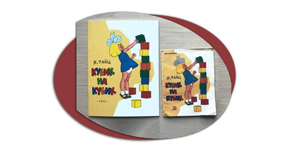 Книга-Кубик-на-кубик-рассказы-для-самых-маленьких-ЯКОВ-ТАЙЦ