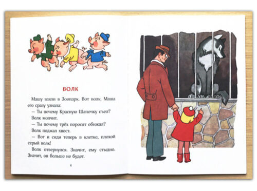 Книга из СССР с рассказами для самых маленьких