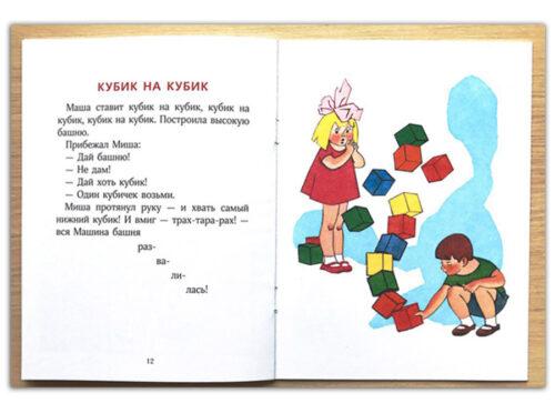 Книга из СССР с рассказами