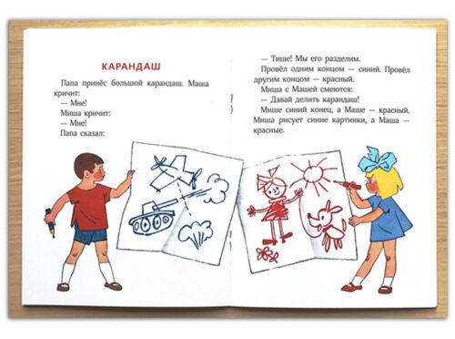Книга с рассказами для самых маленьких: Яков Тайц «Кубик на кубик»