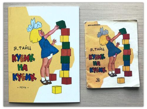 Кубик-на-кубик-рассказы-для-самых-маленьких-ЯКОВ-ТАЙЦ