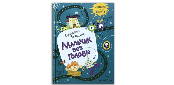 Александра-Можгина-Мальчик-без-головы-обложка-книги